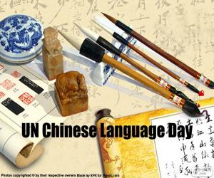 Puzle Čínský jazyk den