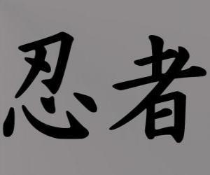 Puzle Kanji nebo ideogram pro představu Nindža v japonštině systém psaní