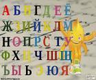 33 písmen azbuky, varianta cyrilice